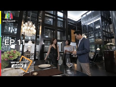 Art Of Luxury กูรูมีสไตล์ | EP.11 | 17 พ.ย. 60 Full HD