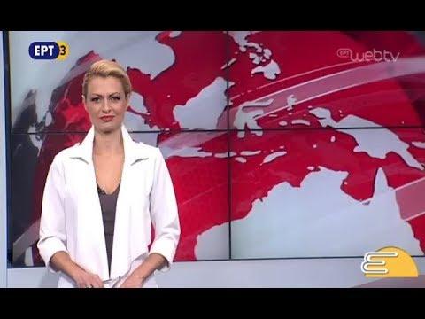 Τίτλοι Ειδήσεων ΕΡΤ3 10.00 | 08/10/2018 | ΕΡΤ