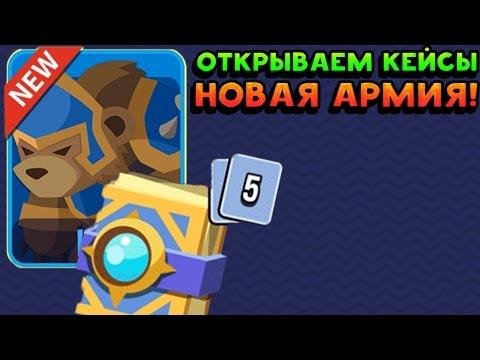 ОТКРЫВАЕМ КЕЙСЫ! НОВАЯ АРМИЯ! - Siege Raid