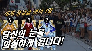 Download Lagu 세계 정상급 댄서 3명이 만나면 생기는일.avi (홍대 2017/08/12)(춤추는곰돌 AF STARZ) Mp3
