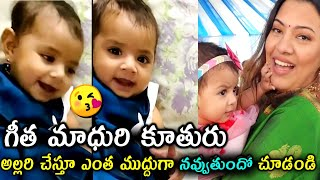 Singer Geetha madhuri With daughter Latest Funny Video