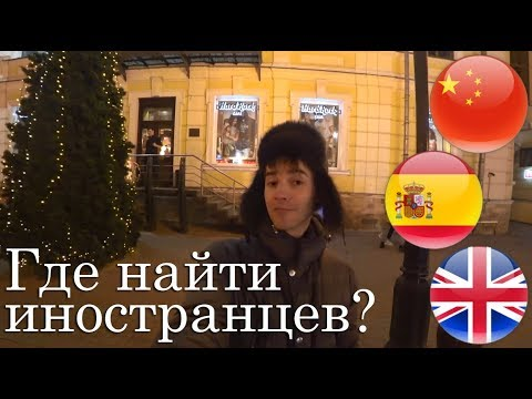 Video Где найти иностранцев в Москве? Language Exchange Meeting download in MP3, 3GP, MP4, WEBM, AVI, FLV January 2017