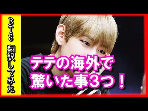 【BTS 日本語字幕】防弾少年団テテが海外に行って驚いた事に全員大爆笑!だからあなたは4次元なんですね~【BTS 翻訳してみた】