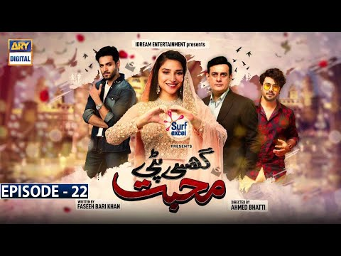 Ghisi Piti Mohabbat Episode 22 Presented by Surf Excel [Subtitle Eng] 31st Dec 2020 - ARY Digital