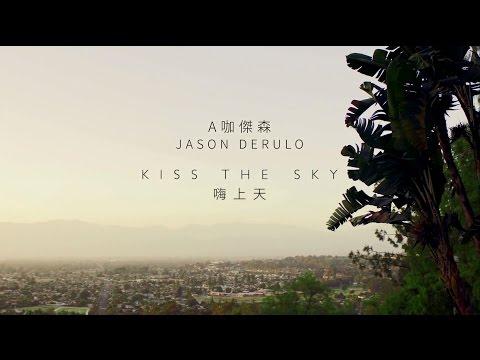 Jason Derulo A咖傑森 - Kiss the Sky 嗨上天 (華納official 高畫質HD官方完整版MV)