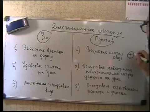 Дистанционное обучение. Плюсы и Минусы (видео)