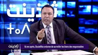 Video Thadhyant 22-10-17  18 ans après, Bouteflika ordonne de surveiller les biens des responsables MP3, 3GP, MP4, WEBM, AVI, FLV Oktober 2017