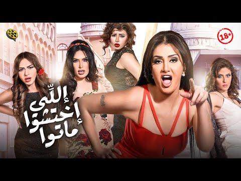 الفيلم المثير للجدل   فيلم اللي اختشوا ماتوا   بطولة غادة عبد الرازق وعبير صبري