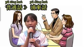 普通話Fun Fun Fun 02