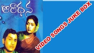 Aradhana Video Songs Juke Box | ANR | Savitri | Girija | Relangi
