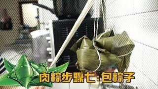 動手做-端午特輯(南部粽:七 包粽子)