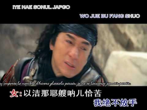 "Jackie Chan & Kim Hee Sun – The Myth Theme Song ""Endless Love"" Karaoke Video"
