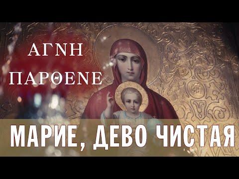 \Марие Дево Чистая...\ - DomaVideo.Ru