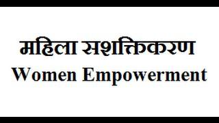 महिला सशक्तिकरण   Women Empowerment