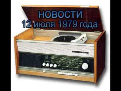 ссср.ностальгия.радио.12 июля 1979 г 22 часа новости (видео)