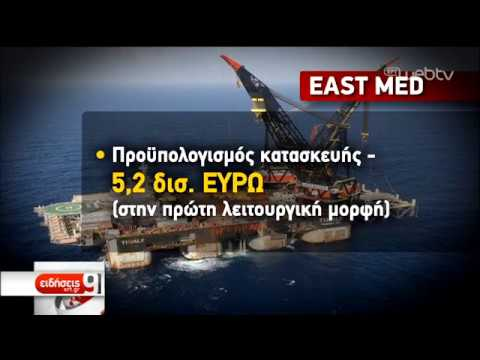 East Med: H σημασία του αγωγού για Ελλάδα, Ν.Α Μεσόγειο & Ευρώπη | 02/01/2020 | EΡΤ