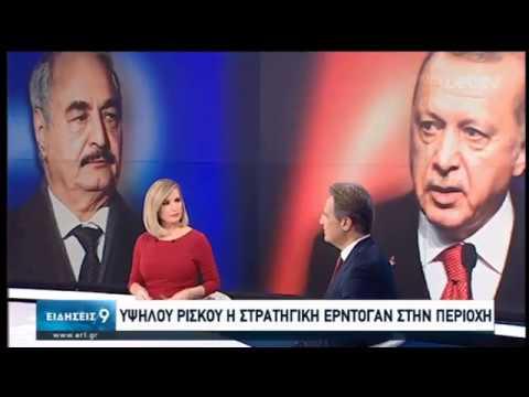 Διάσκεψη για τη Λιβύη: Ζητούμενο η εκεχειρία  – Η συμβολή της Αθήνας | 18/01/2020 | ΕΡΤ