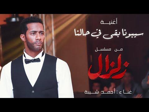 """شاهد أغنية أحمد شيبة """"سيبونا بقى في حالنا"""" من مسلسل """"زلزال"""" لمحمد رمضان"""
