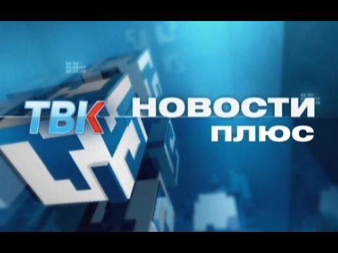 Новости плюс. Игорь Тиньков (ТВК - 05.05.2016)