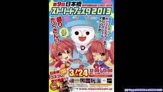第9回 日本橋ストリートフェスタ2013 巨乳レイヤー ライチ=フェイ=リン From BLAZBLUE