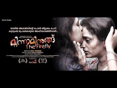 Minnaminungu Malayalam Movie (Trailer) - ജൂലായ് 21 മുതൽ തിയേറ്ററുകളിൽ