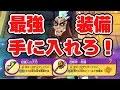 【妖怪ウォッチ3スキヤキ#5】最強装備を手に入れろ!