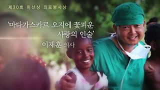 [제 30회 아산상 의료봉사상] '마다가스카르 오지에 꽃피운 사랑의 인술' 이재훈 의사 미리보기