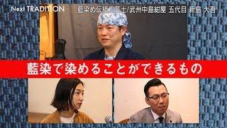 ラジオ「NextTRADITION」#19本編