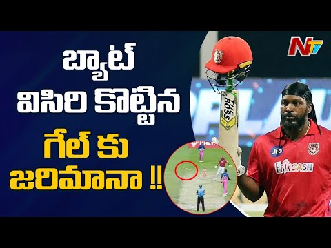 Chris Gayle fined for breaching IPL Code of Conduct | NTV Sports