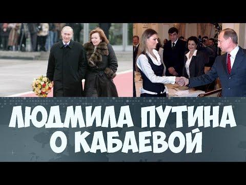 Людмила Путина о Кабаевой - DomaVideo.Ru