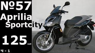 6. Aprilia Sportcity 125