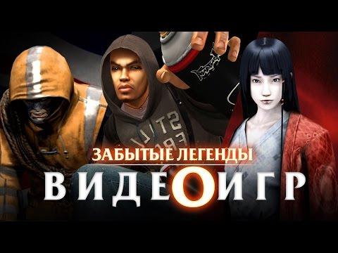 Забытые Легенды Видеоигр #3