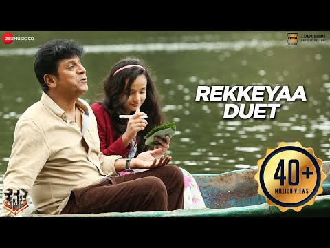 Rekkeyaa Duet   Kavacha   Shivaraj Kumar & Baby Anunaya   S P Balasubrahmanyam & Sreya Jayadeep