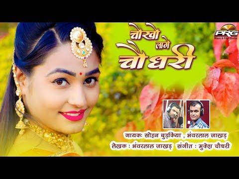 Choko Lage Choudhary HD Song (चोखो लागे चौधरी) | Twinkal Vaishnav & Hemraj Verma 2019 Hit Song