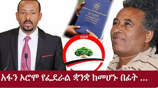 Ethiopia: አፋን ኦሮሞ የፌደራል ቋንቋ ከመሆኑ በፊት ...    Abreham Alemu   Afan Oromo
