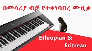 Non Stop Ethiopian classical instrumental music : የማያቋርጥ ክላሲካል