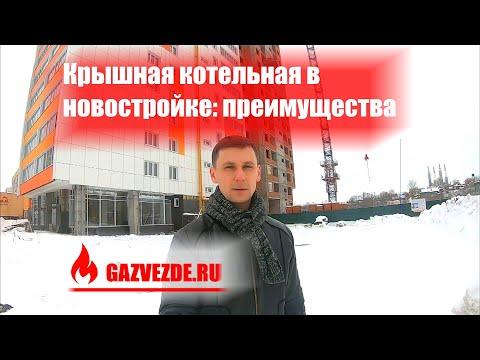 Газификация новостройки в Московской области, преимущества крышной котельной