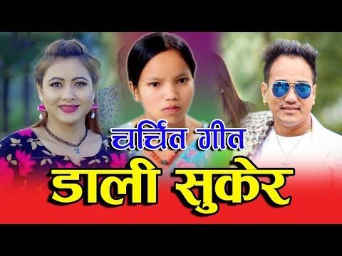 (Superhit Lok Dohori Song ll डाली सुकेर  Bishnu Majhi & Ramji Khand ll Sarathi music - 2075 - Duration: 10 minutes.)