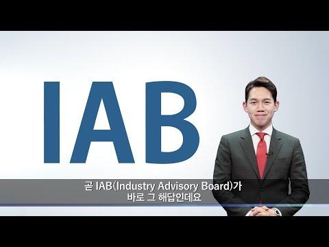 IAB(Industry Advisory Board) 홍보영상