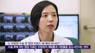 유방암 수술 후 항암 치료는 왜 해야 하나요? 미리보기