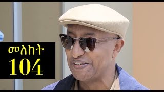 Video FINAL! Meleket - መለከት Ethiopian Drama Episode 104 MP3, 3GP, MP4, WEBM, AVI, FLV Juni 2018