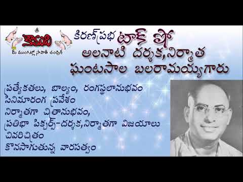 KiranPrabha talk show on Late Ghantasala Balaramayya (Pratibha Pictures) స్వర్గీయ  ఘంటసాల బలరామయ్య