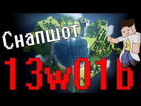Minecraft 1.5 (13w01b) - Обзор. ThePowerfulDeeZ