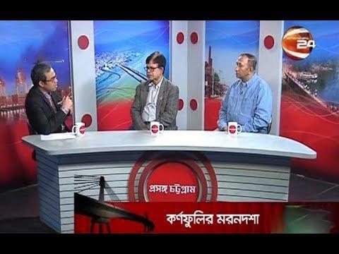 কর্ণফুলীর মরণদশা | প্রসঙ্গ চট্টগ্রাম | 18 January 2020