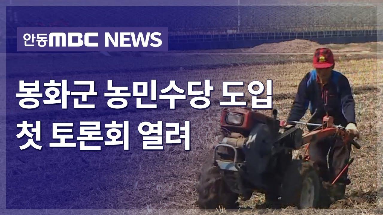 R)봉화군 농민수당 도입... 첫 토론회 열려