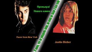 Racer from New York - Justin Bieber(Original version)