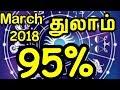 Thulam Rasi Palan March 2018 Tamil |  துலாம்  மார்ச் 2018 பலன்கள்