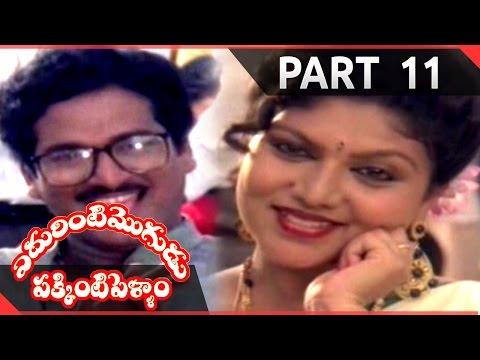 Video Edurinti Mogudu Pakkinti Pellam Telugu Movie Part 11/12 || Rajendra Prasad, Divyavani download in MP3, 3GP, MP4, WEBM, AVI, FLV January 2017