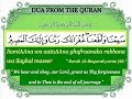 Beautiful duas-73 Prayers from the Quran ( Arabic,English Translation & Transliteration)