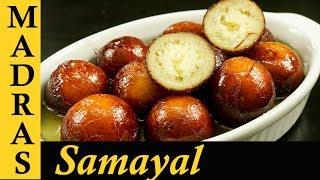 In this video we will see how to make gulab jamun at home with milk powder. Gulab jamun recipe can be made with khoya or with milk powder. Since milk powder is readily available this jamun can be made instantly. Gulab jamun is a extremely popular indian sweet recipe which is served as dessert all  over the world. Fluffy and fibrous jamuns filled with sugar syrup which breaks with the touch of the spoon will tempt everyone. We have to make sure that the oil is at the proper temperature. If it is too low, the jamuns won't puff up and will separate in the oil. If the temperature is too high, the jamuns will brown very easily of the surface before the interior gets cooked.Friends please do try this easy and tasty gulab jamuns using milk powder and surprise your friends and family by this tasty indian sweet. From now on, instead of buying sweets from the store we can make them fresh at home. Also please do share your feedback about the recipe in the comments below.For detailed gulab jamun recipe please visithttp://www.steffisrecipes.com/2017/03/gulab-jamun-recipe-with-milk-powder.html